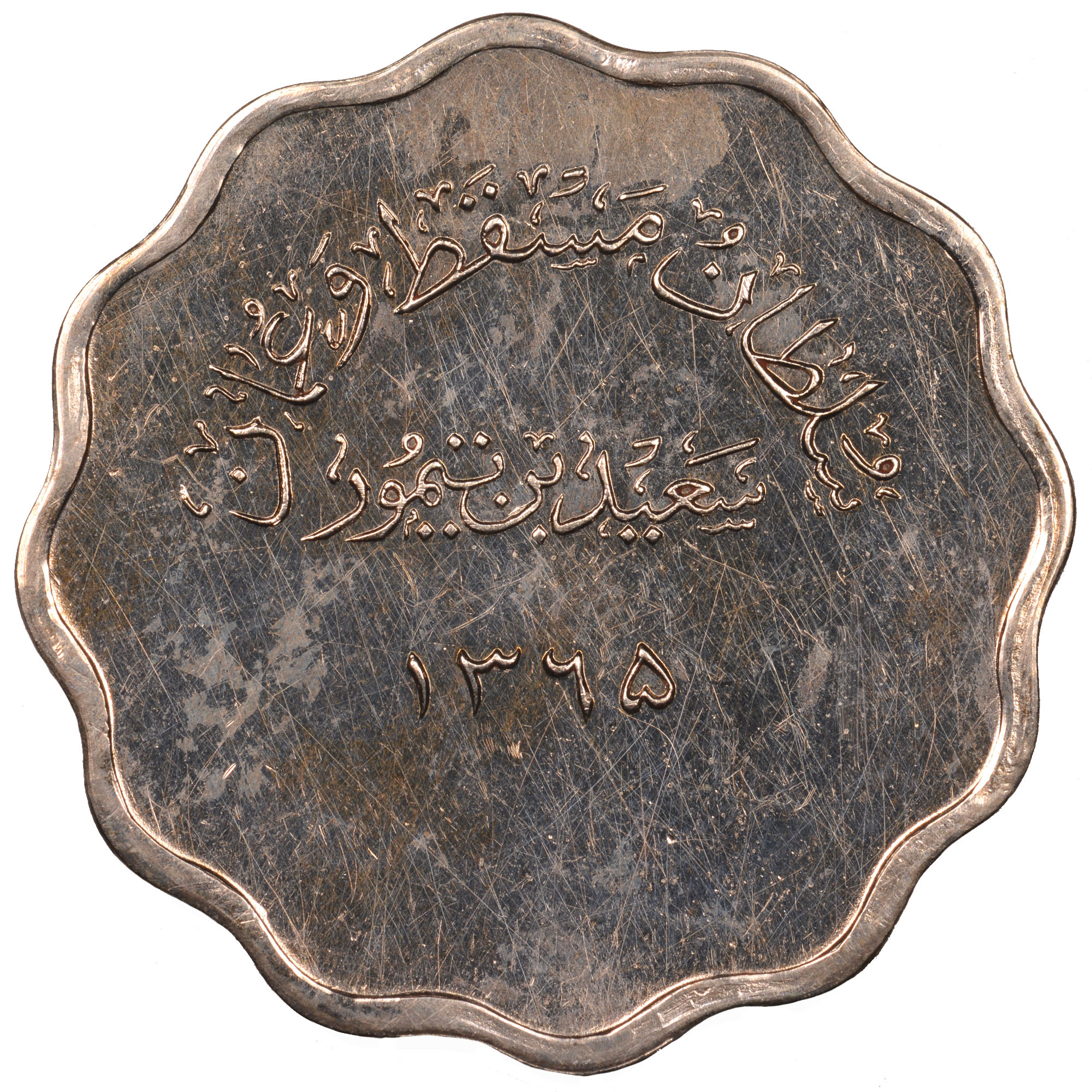 Muscat & Oman 5 Baisa reverse