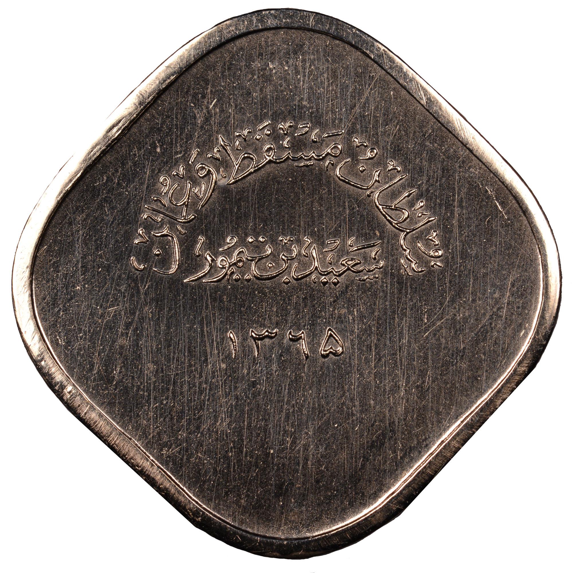 Muscat & Oman 20 Baisa reverse