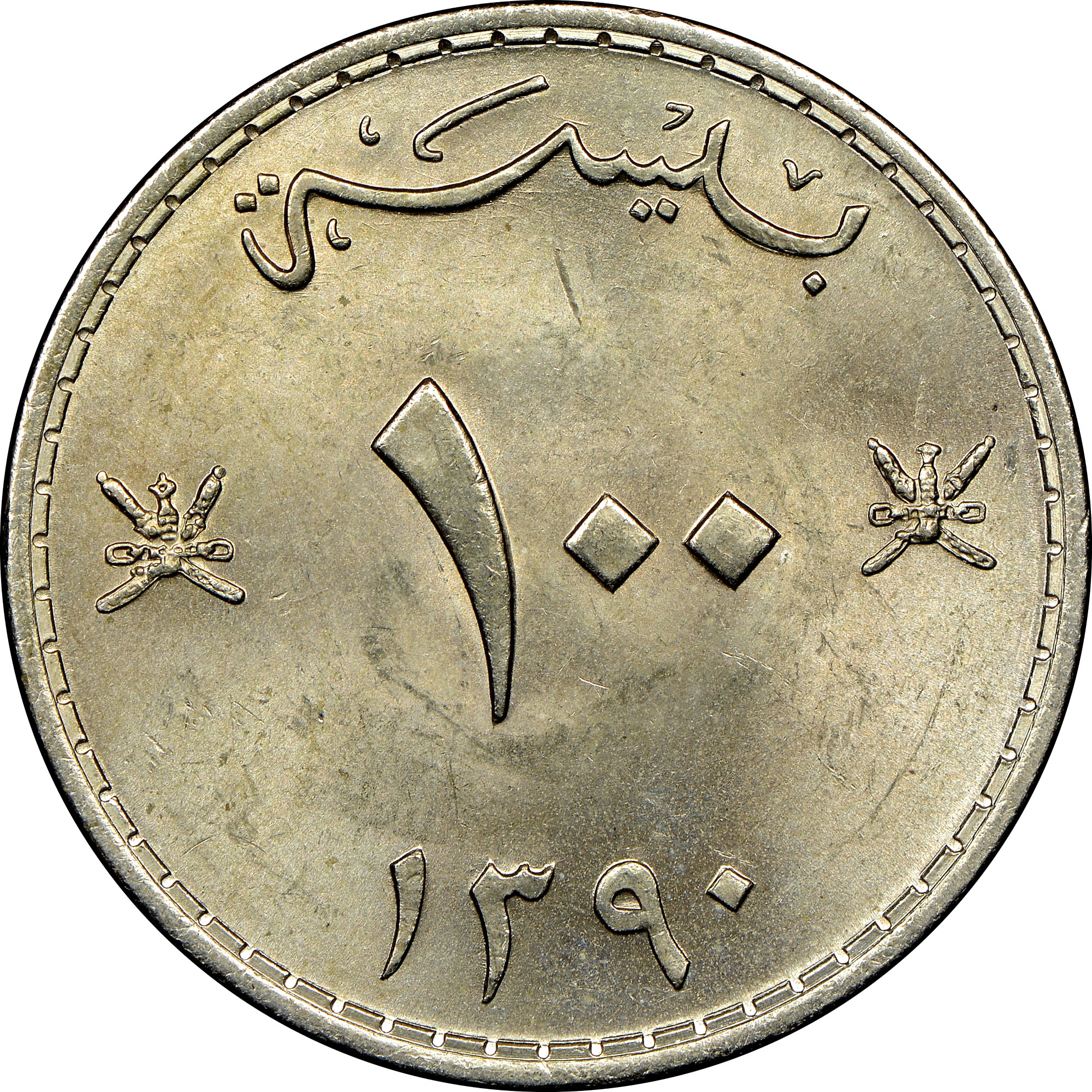 Muscat & Oman 100 Baisa KM 41 Prices & Values | NGC