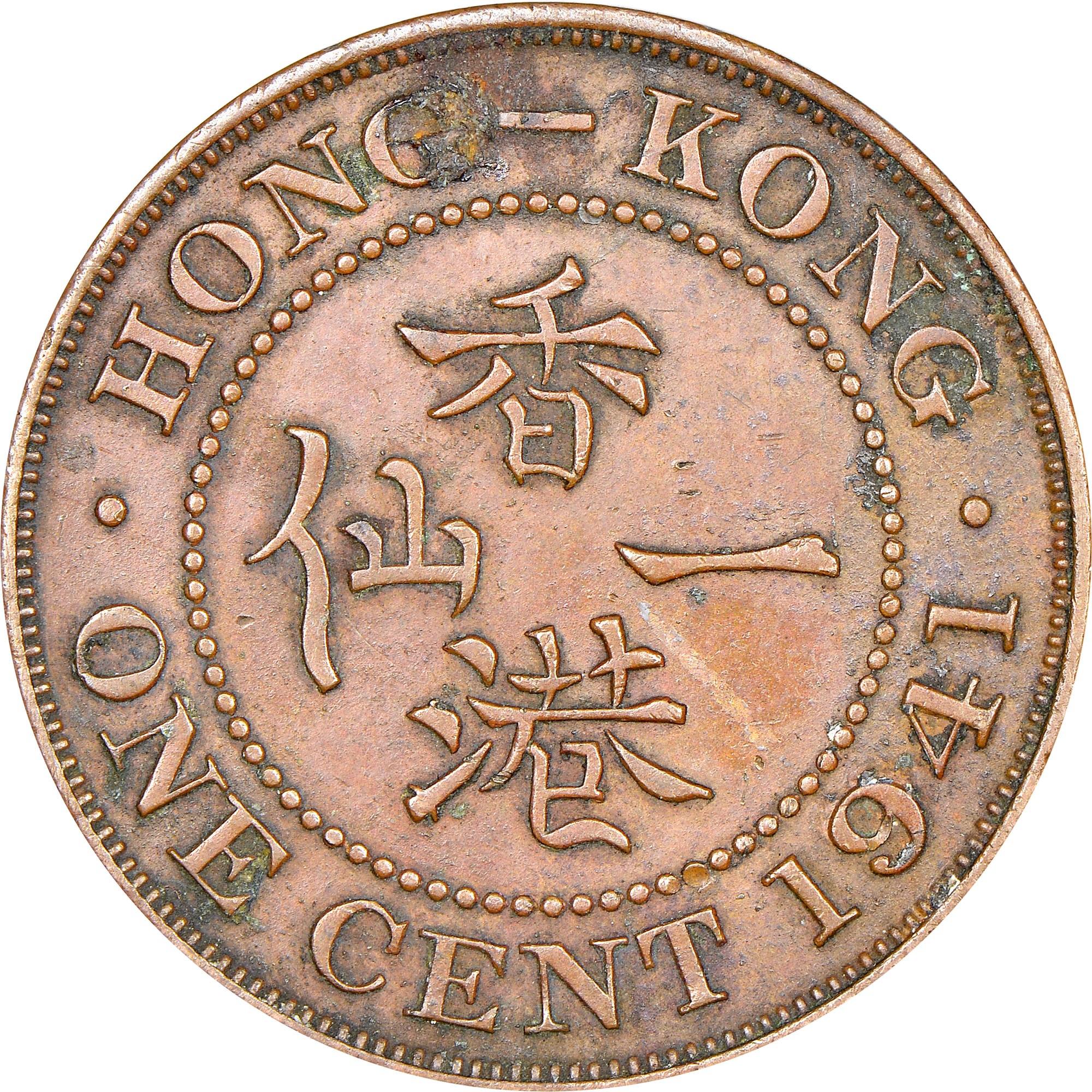 Hong Kong Cent reverse