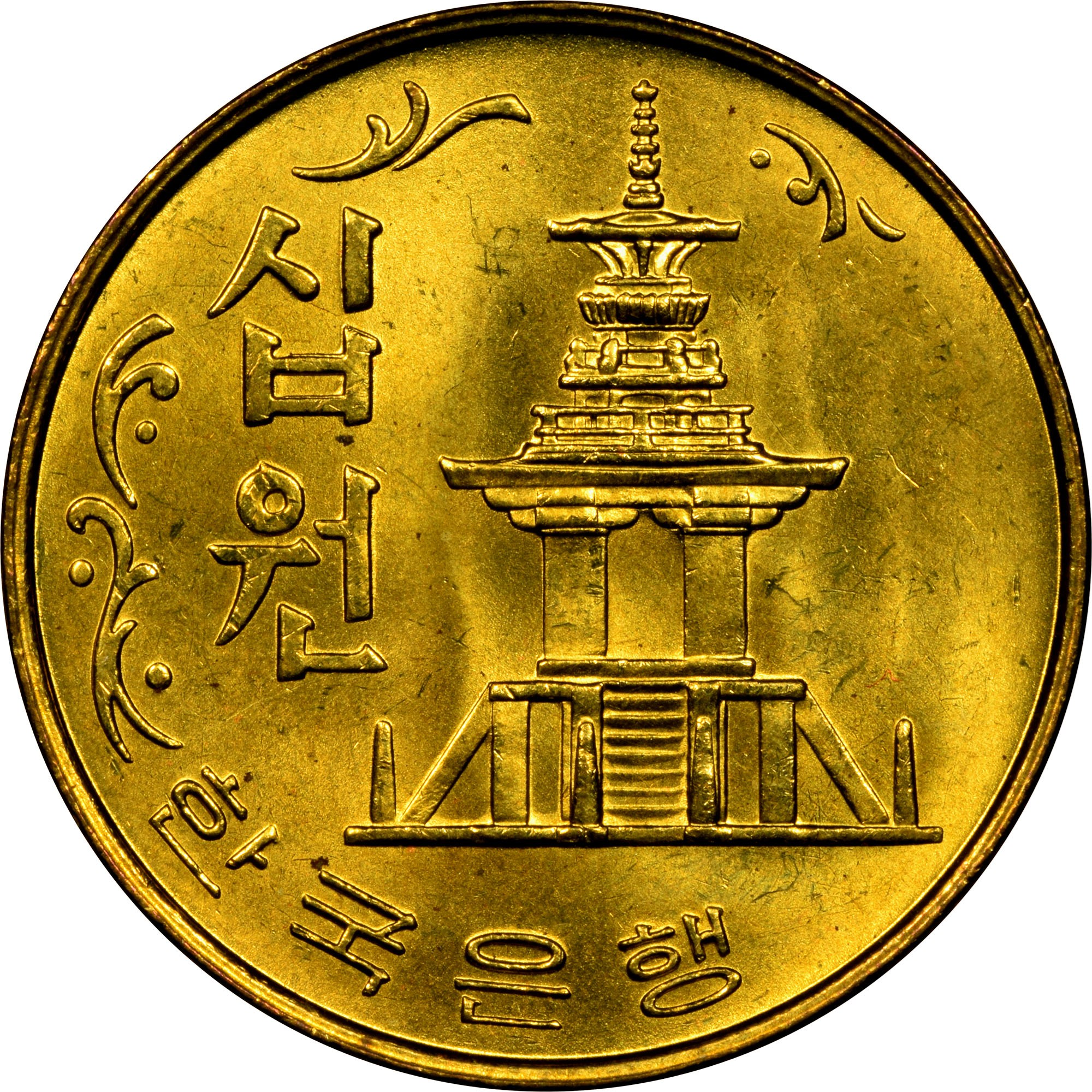 1 Coin Only 6 Available Circulated 1974 Korea 10 Won