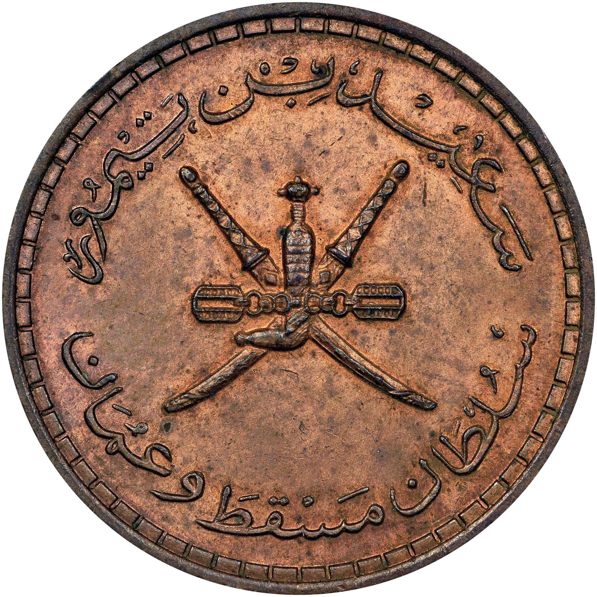 Muscat & Oman 3 Baisa obverse
