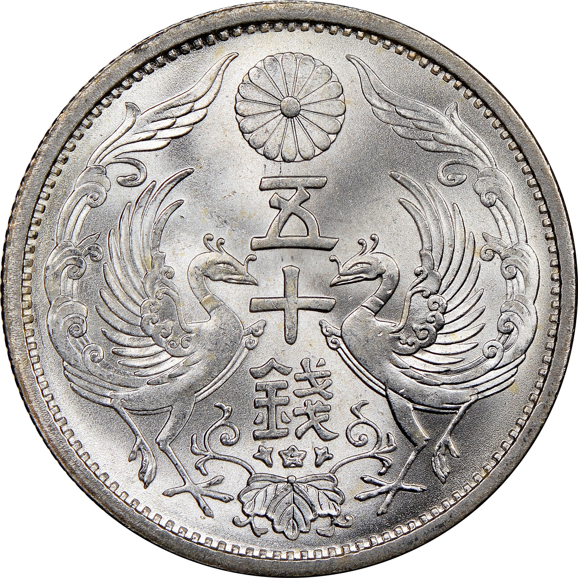Key Date Japan 50 Sen 1929 Nice Silver Coin! Showa Year 4