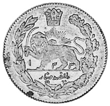 Iran 500 Dinars reverse