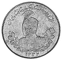 Iran 500 Dinars obverse