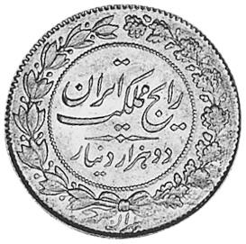 Iran 1000 Dinars obverse