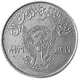 Sudan 5 Millim reverse