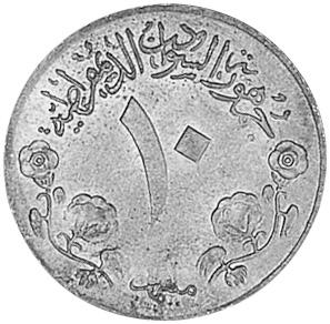 Sudan 10 Millim obverse
