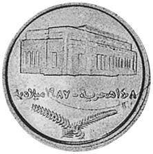 Sudan Ghirsh reverse