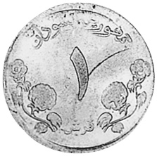 Sudan Ghirsh obverse