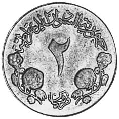 Sudan 2 Ghirsh obverse