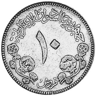 Sudan 10 Ghirsh obverse