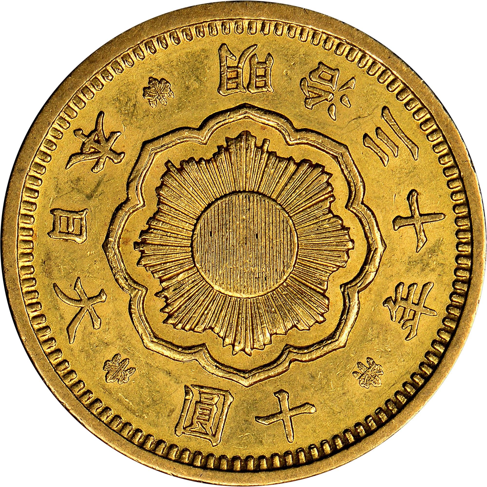 Japan 10 Yen obverse