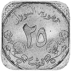 Sudan 25 Ghirsh obverse