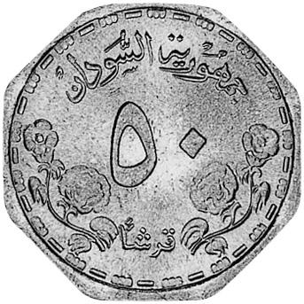 Sudan 50 Ghirsh obverse