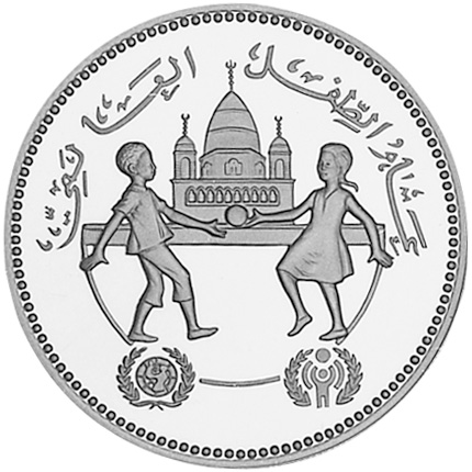 Sudan 5 Pounds reverse