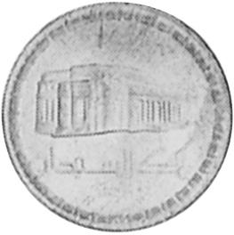 Sudan 5 Dinars reverse