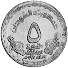Sudan 5 Dinars obverse