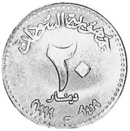 Sudan 20 Dinars obverse