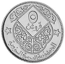 Syria 5 Piastres reverse