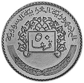 Syria 50 Piastres reverse