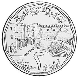 Syria 2 Pounds reverse