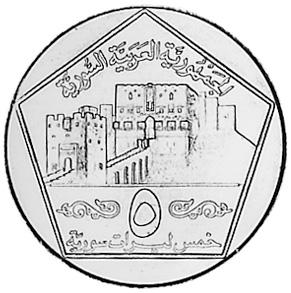 Syria 5 Pounds reverse