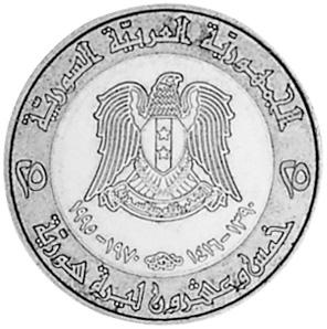 Syria 25 Pounds obverse