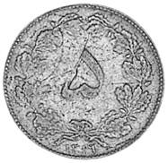 Iran 5 Dinars reverse