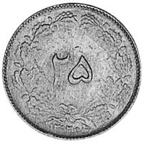 Iran 25 Dinars reverse