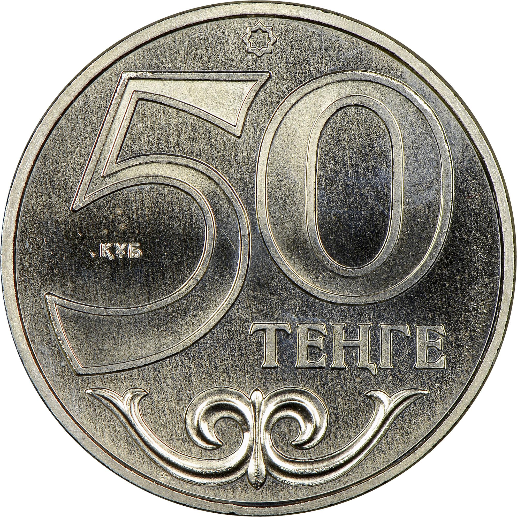 Kazakhstan 50 Tenge reverse