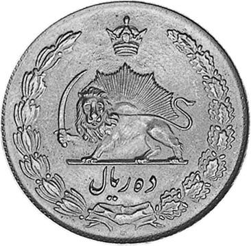 Iran 10 Rials reverse
