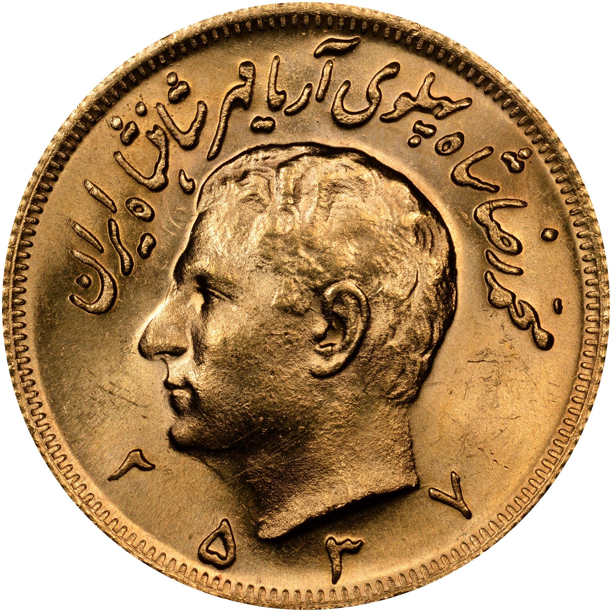 Iran 2-1/2 Pahlavi obverse