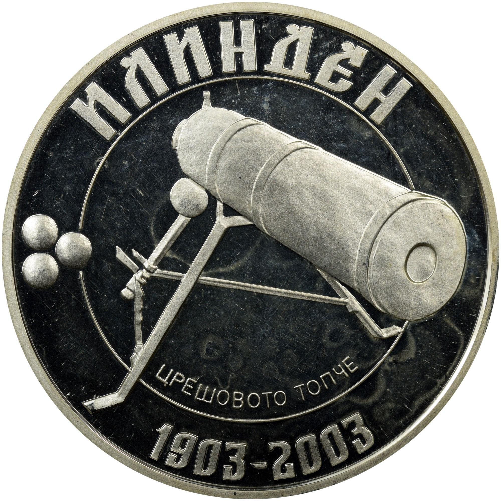 Macedonia 100 Denari reverse