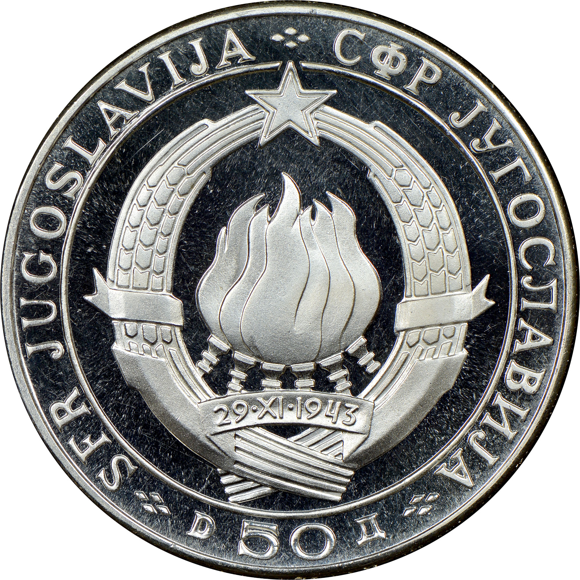 Yugoslavia 50 Dinara obverse