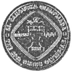 Yugoslavia 1000 Dinara reverse