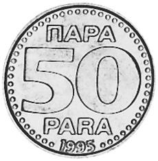 Yugoslavia 50 Para reverse