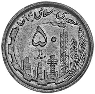 Iran 50 Rials obverse