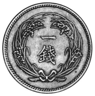 Japan Sen reverse