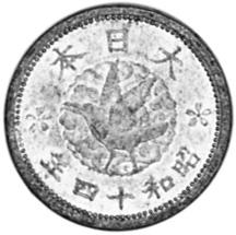 Japan Sen obverse