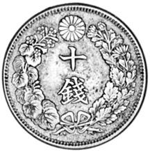 Japan 10 Sen reverse