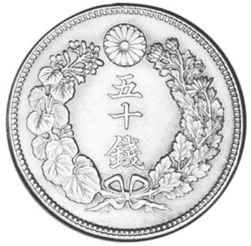 Yr.39(1906)-Yr.45(1912) Japan 50 Sen reverse