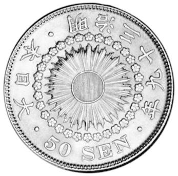 Yr.39(1906)-Yr.45(1912) Japan 50 Sen obverse