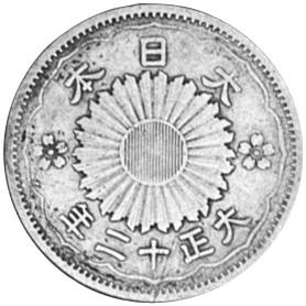 Yr.11(1922)-Yr.15(1926) Japan 50 Sen obverse