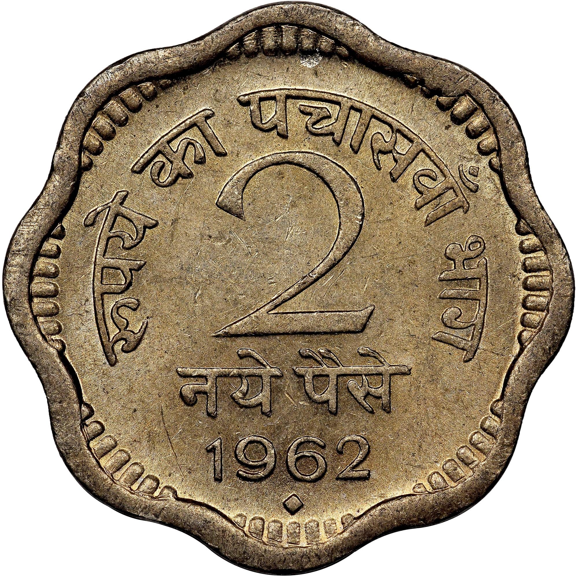 India-Republic 2 Naye Paise reverse