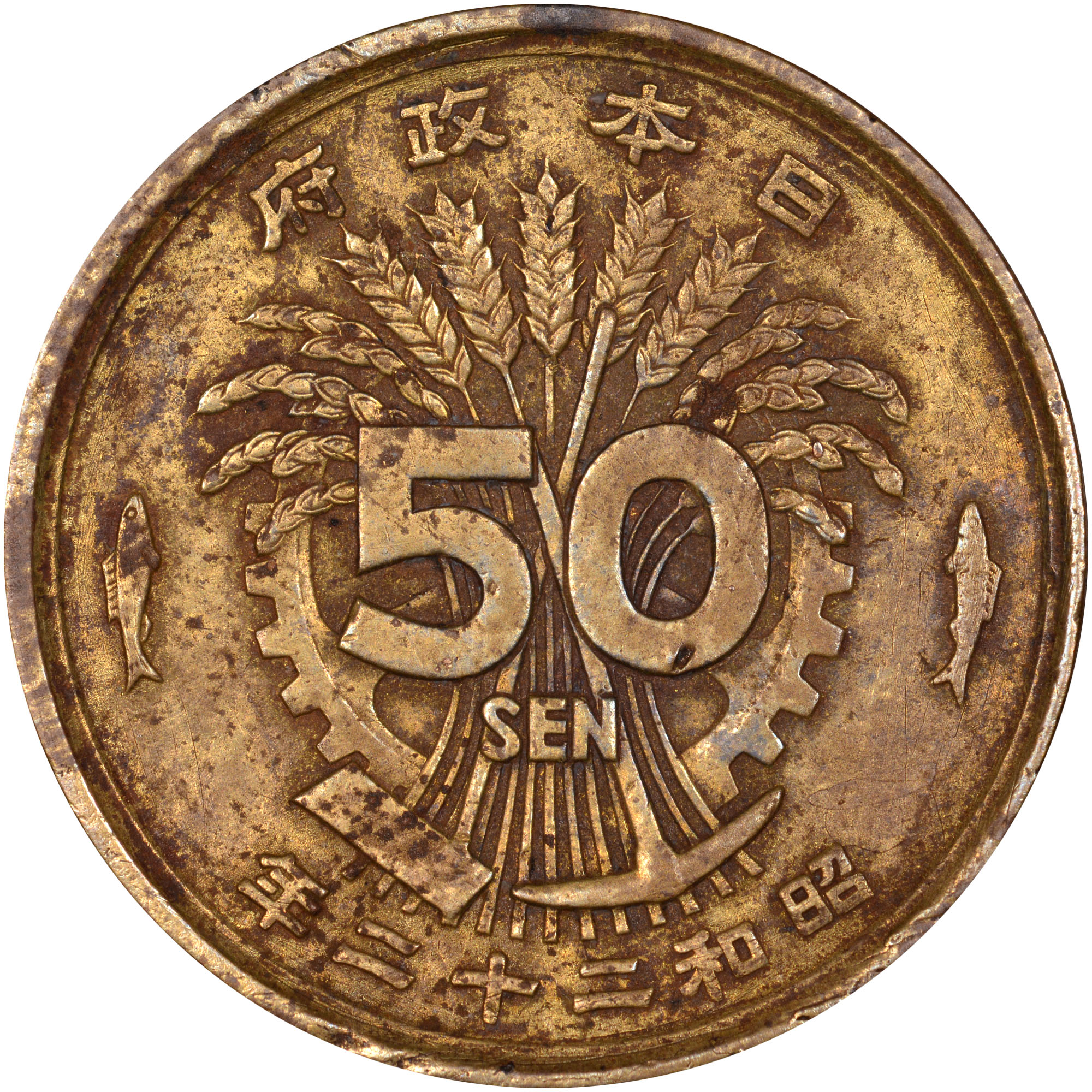 Japan 50 Sen obverse