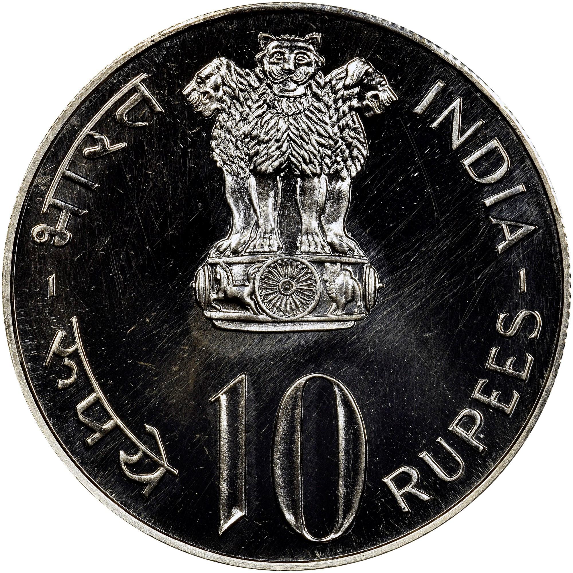 India-Republic 10 Rupees obverse