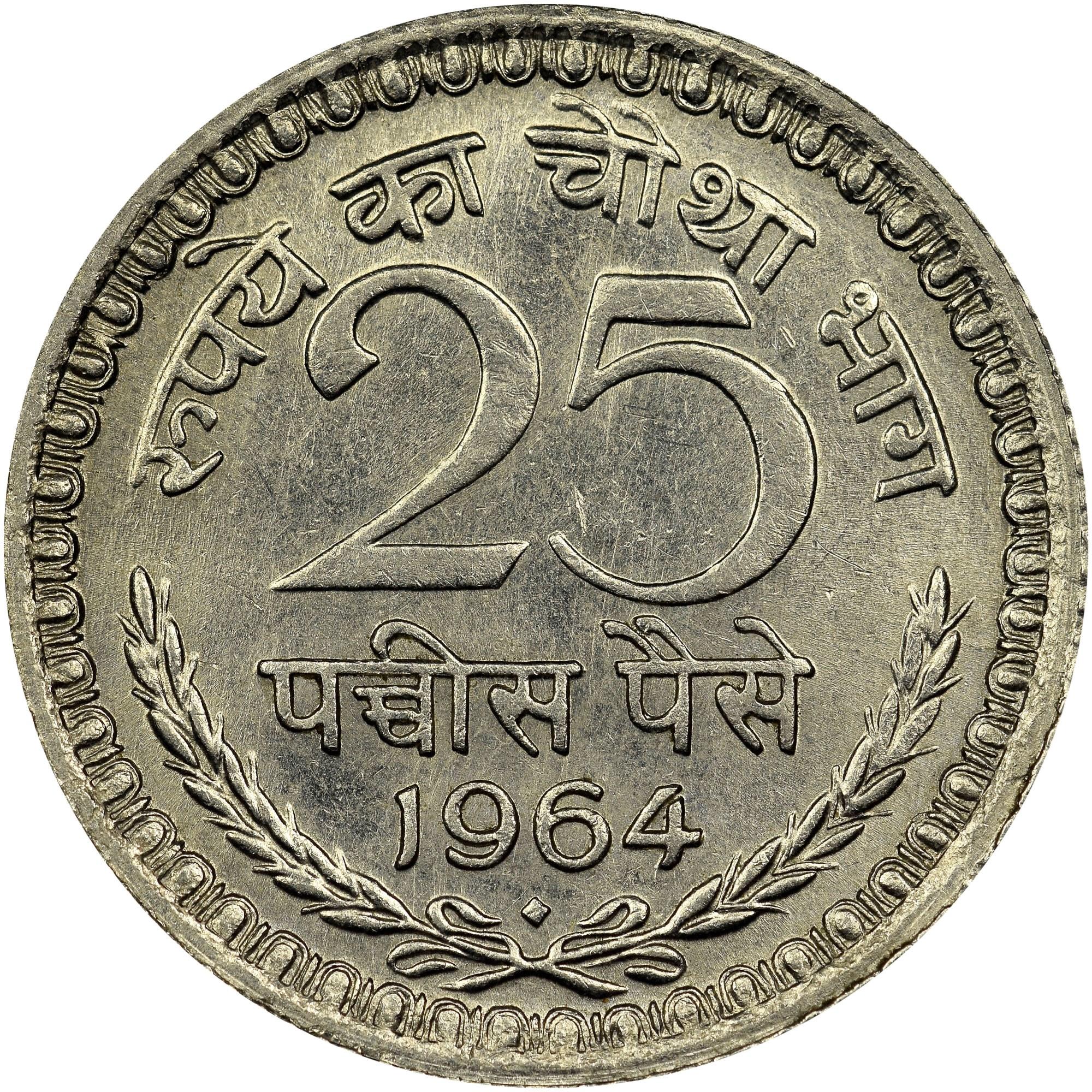 India-Republic 25 Paise reverse
