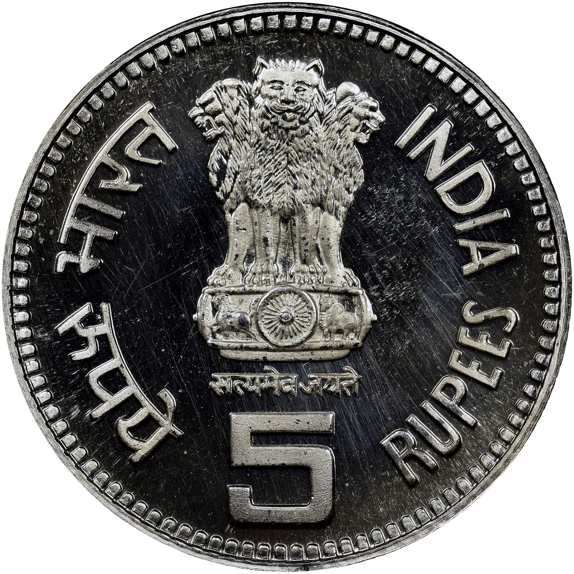India-Republic 5 Rupees obverse