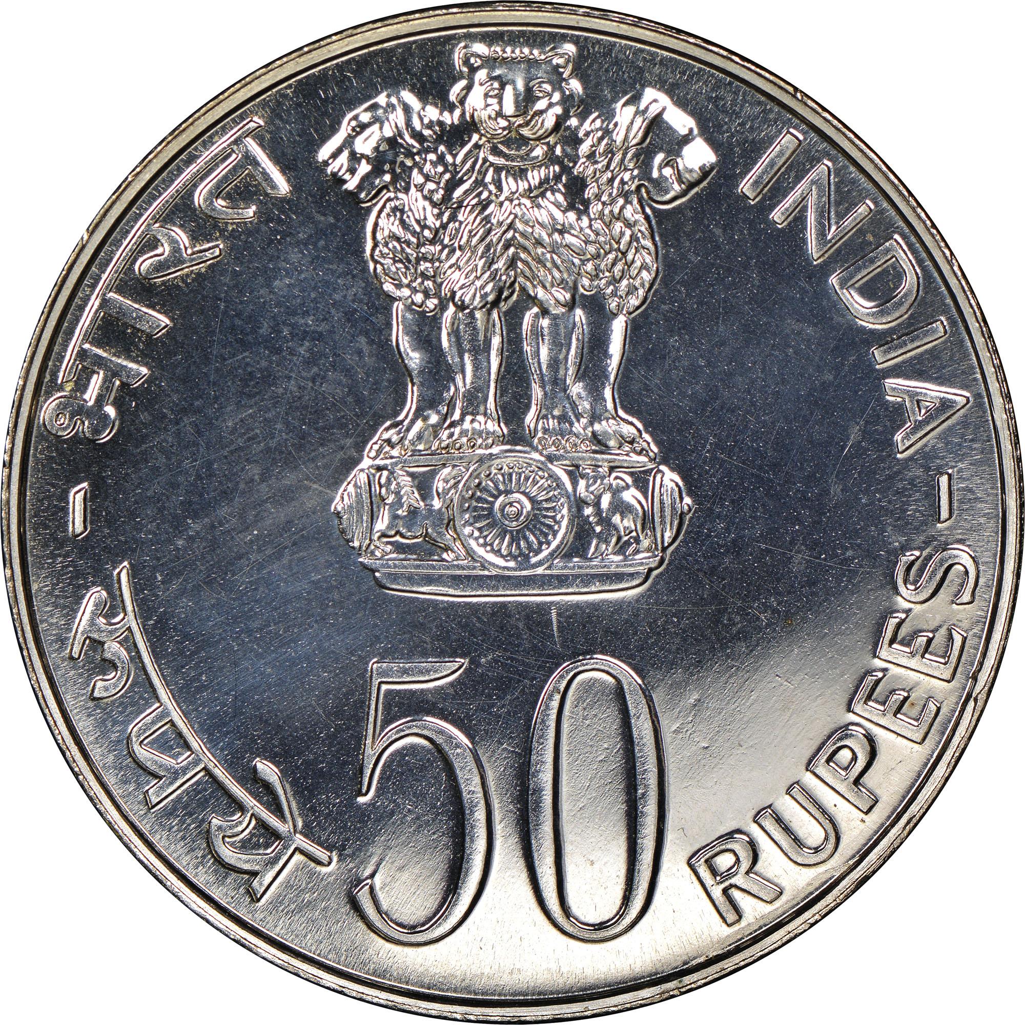 India-Republic 50 Rupees obverse